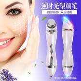 充電臉眼部按摩儀器美容儀家用彩光嫩膚面部導入 童趣潮品
