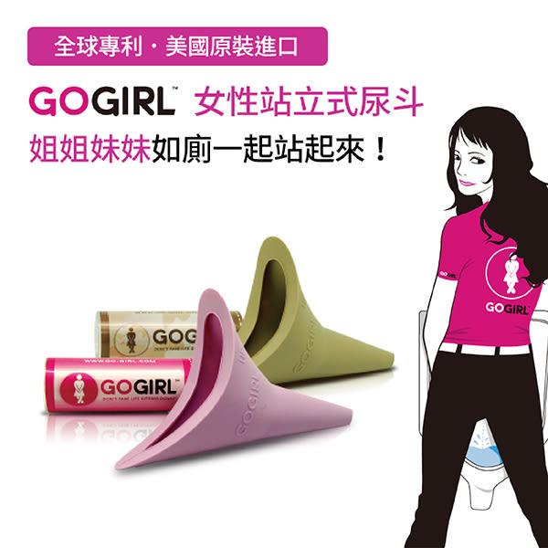 【Go GIRL】女性站立式尿斗(2色任選:粉紅、咖啡)