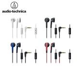 耀您館★日本鐵三角低音域再生耳塞式耳機耳麥ATH-C505iS智慧型手機線控耳機Audio-Technica迷你耳塞