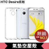 HTC Desire10 Pro 10Evo Desire 830 828 728 防摔 防撞 氣墊空壓殼 手機殼 保護殼 軟殼