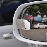 后視鏡小圓鏡360度可調無框廣角鏡倒車反光鏡無邊盲點鏡汽車用品QM 莉卡嚴選