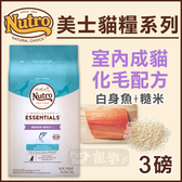 [寵樂子]《Nutro美士》室內成貓化毛配方(白身魚+糙米)-3LB / 貓飼料