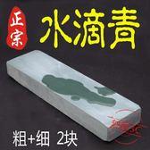 水滴青四件套(1粗1細)天然磨刀石油石家用菜【限量85折】