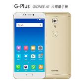 G-Plus GIONEE A1 大電量手機~送保護貼+清水套+玻璃貼+原廠皮套+藍芽耳機