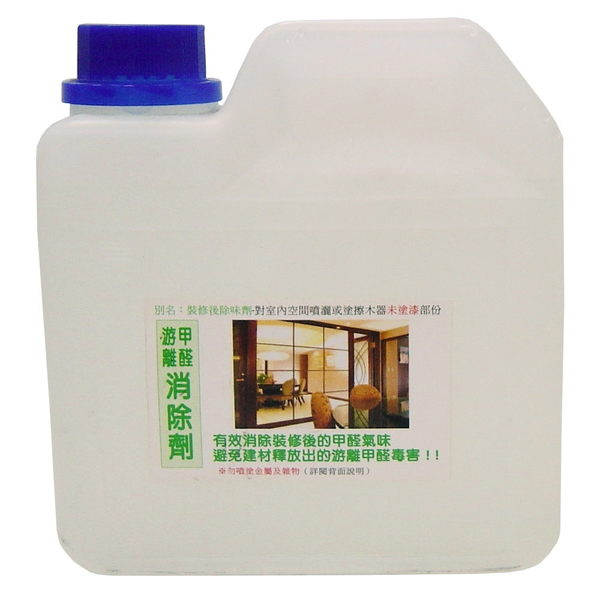 游離甲醛消除劑1L
