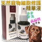 【培菓平價寵物網】DUDU PETS》紅豆杉DU-001天然寵物細胞修護精華液-30ml(非藥性)