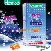 保險套 情趣用品 岡本OK-點子冰冰 (10入)『1111購物季』