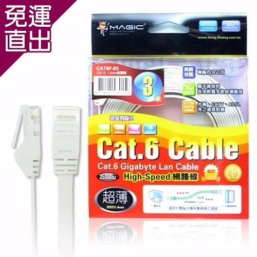 MAGIC Cat.6 超薄 Hight-Speed 網路線3M【免運直出】