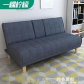 折疊沙發床 一棵檸檬 沙發床可折疊客廳雙人沙發多功能兩用現代簡約懶人沙發 DF 維多