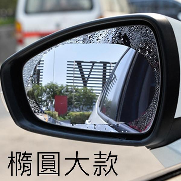 泰博思 後照鏡防水膜 車窗通用防水膜 防霧膜 後視鏡(橢圓大款)【G0074-F】