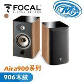 《麥士音響》 FOCAL Aira900系列 906 木紋 2色
