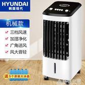 韓國現代空調扇制冷風扇加濕單冷風機宿舍家用移動水冷氣小型空調 220vNMS造物空間