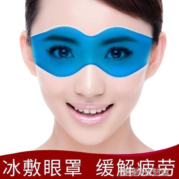 藍洛 冰敷眼罩 緩解眼 黑眼圈學生夏天護眼袋眼睛冷敷熱敷冰袋 【優樂美】