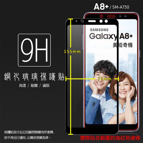 ▽SAMSUNG Galaxy A8+ A8 Plus (2018) SM-A730F 滿版 鋼化玻璃保護貼/9H/全螢幕/鋼貼/玻璃貼