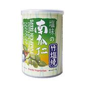 綠源寶~竹鹽燒南瓜子170公克/罐