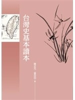 二手書博民逛書店 《台灣史基本讀本》 R2Y ISBN:9789869701938│蔡正元