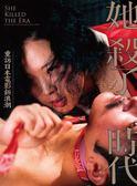 她殺了時代:重訪日本電影新浪潮