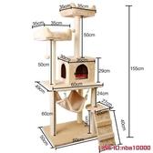 貓跳台貓爬架大型貓樹劍麻貓窩貓架子磨爪貓抓柱吊床吊球跳台貓咪用品 JDCY潮流