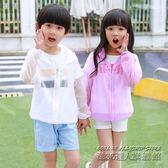 兒童防曬衣夏季新款童裝寶寶男童女童外套輕薄透氣長袖服夏裝
