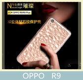 OPPO R9 水晶系列 3D立體鑽石紋 閃亮 奢華風 TPU 手機套 保護套 手機殼 手機套