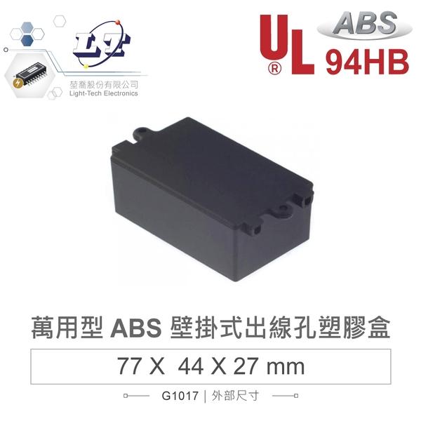 『堃邑Oget』Gainta G1017 77x44x27 萬用型 ABS 壁掛式 出線孔 塑膠盒 UL94HB 台灣製造