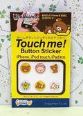 【震撼精品百貨】Rilakkuma San-X 拉拉熊懶懶熊~按鍵貼紙-TOUCH ME#17874