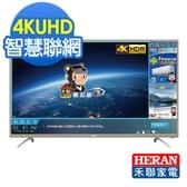 HERAN禾聯 50型 4K HERTV 智慧聯網液晶顯示器+視訊盒 HD-50UDF88 買就送基本安裝