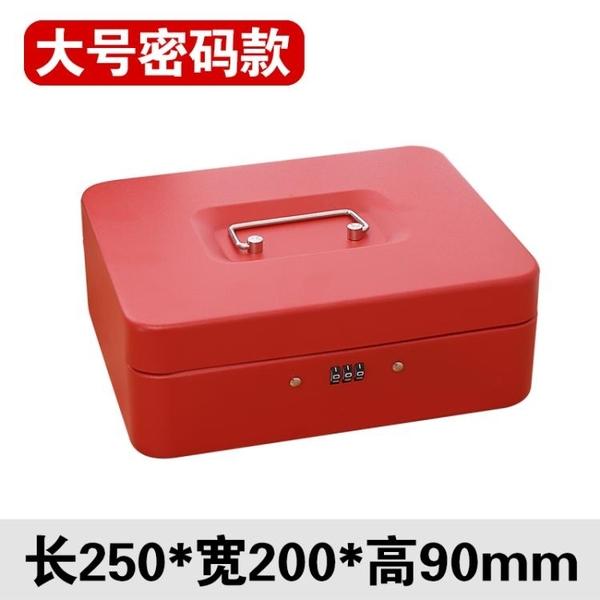 保險櫃 小型防盜辦公保險櫃全鋼手提密碼盒保管箱迷你夾萬箱E【快速出貨】