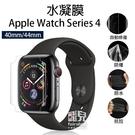 【妃凡】水凝膜Apple Watch 4/5/6/SE 5代 6代 watch5 watch6 通用 40mm/44mm 保護貼 保護膜