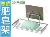 SQ5126 吸盤香皂盒免打孔不銹鋼肥皂架無痕免釘無痕皂盤皂架肥皂網肥皂籃置物架