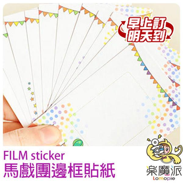 韓國 拍立得空白底片用邊框貼紙 馬戲團 適用 7S 25 50S 90 SP1