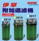 {台中水族}德國EHEIM-伊罕--前置圓桶過濾桶˙2215型專用  特價 無動力
