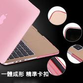【24小時出貨】MacBook pro 15 13吋 2016新版 筆電 保護殼 水晶殼 超薄 透明 PC 硬殼 防滑 筆電殼