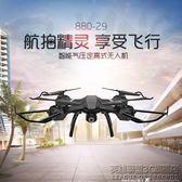 四軸飛行器遙控飛機耐摔無人機高清航拍飛行器航模直升機玩具男孩 IGO