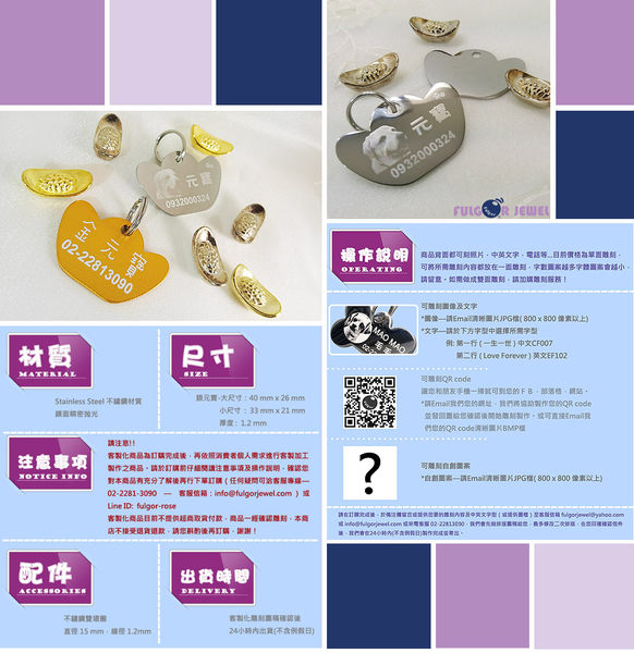【Fulgor Jewel】客製化寵物吊牌名牌 元寶造型 西德鋼狗牌 免費雕刻單面文字