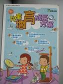 【書寶二手書T6/保健_OFM】兒童增高成長方案_陳以誠等