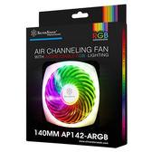 銀欣 SilverStone SST-AP142-ARGB 風扇