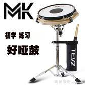 MK仿真啞鼓套裝啞鼓墊12寸架子鼓鼓墊練習鼓初學入門打擊板 瑪麗蓮安igo