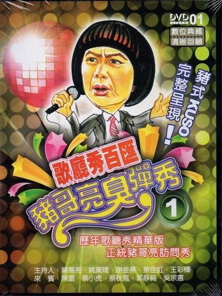 【停看聽音響唱片】【DVD】豬哥亮臭彈秀1-4