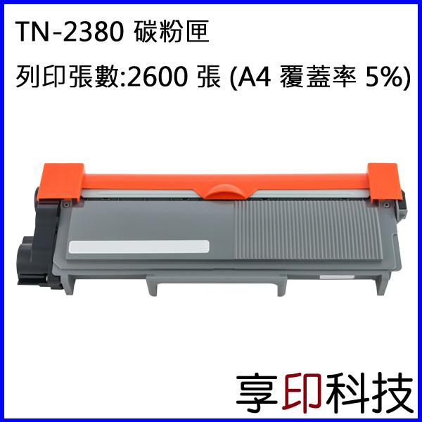 【享印科技】Brother TN-2380/TN2380 副廠碳粉匣 適用 HL-L2320D/L2360DN/L2365DW/DCP-L2520D