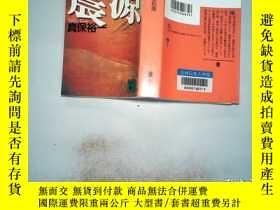 二手書博民逛書店日文書一本罕見震源 真保裕一Y198833