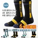Footer ZH160 M號 L號 XL號 天生贏家運動氣墊襪 局部厚 6雙超值組;除臭襪