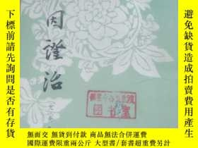 二手書博民逛書店脈因證治罕見上海科學技術出版社Y23684 朱丹溪 上海科學技術
