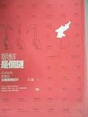 【書寶二手書T9/地理_PJH】朝鮮是個謎_江迅