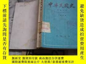 二手書博民逛書店罕見中華民國史:第一編:中華民國的創立(下)Y4874 李新 中