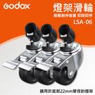 【燈架 腳輪】有煞車 LSA-06 神牛 Godox 攝影 三腳架 輪子 滑輪 一組3個 適用管徑22mm 燈架 腳架