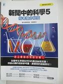 【書寶二手書T7/高中參考書_EEO】新聞中的科學5:指考搶分秘笈_聯合報教育版