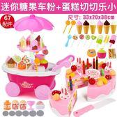 閒兒童過家家冰淇淋車玩具女孩仿真小手推車糖果車4-6歲3禮物·樂享生活館liv