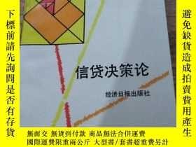 二手書博民逛書店罕見信貸決策論Y241950 陳庭國 李 褘 主編 經濟日報出版