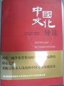 【書寶二手書T3/大學文學_QHO】中國文化導讀_葉朗 費振剛 王天有 主編